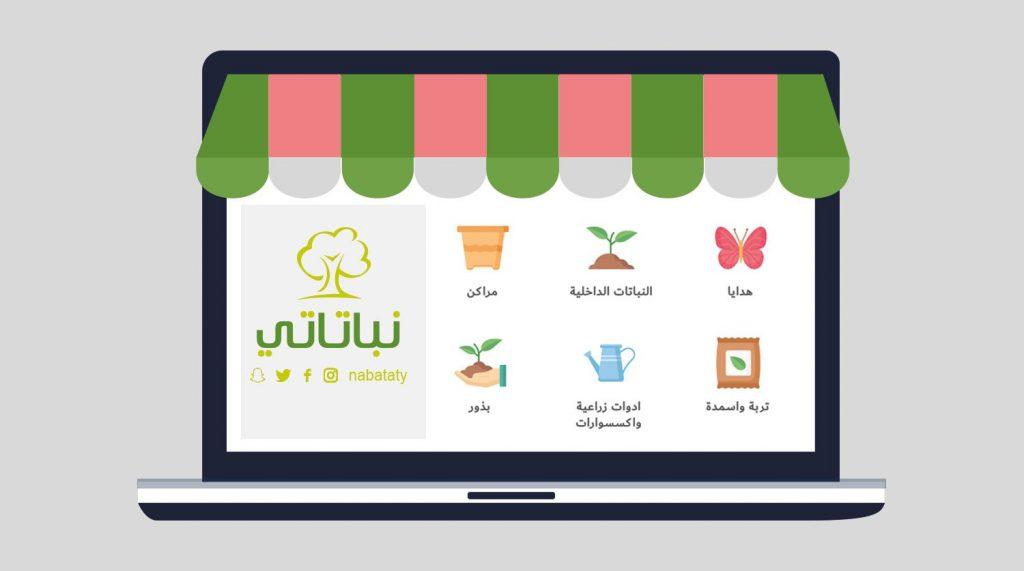 Photo of متجر نباتاتي الإلكتروني يوفر لك مختلف النباتات الداخلية ومستلزماتها