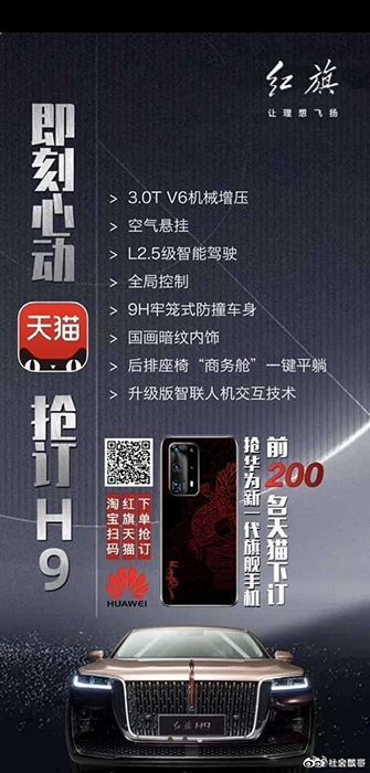 "صورة هواوي تستعد لإطلاق إصدار خاص من هاتف P40 PRO بعنوان ""RED FLAG"""