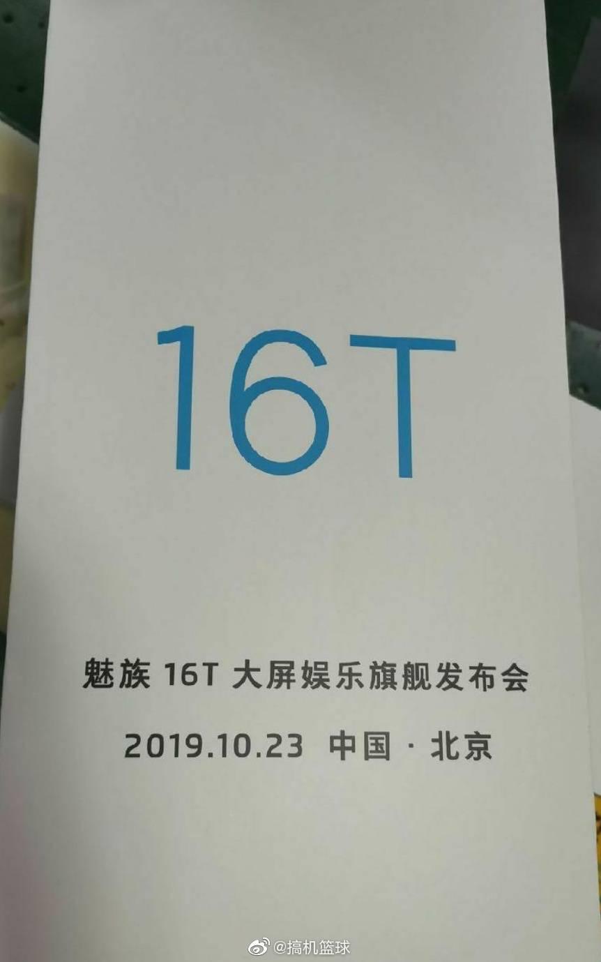 صورة توقعات بالإعلان الرسمي عن هاتف Meizu 16T في 23 من أكتوبر