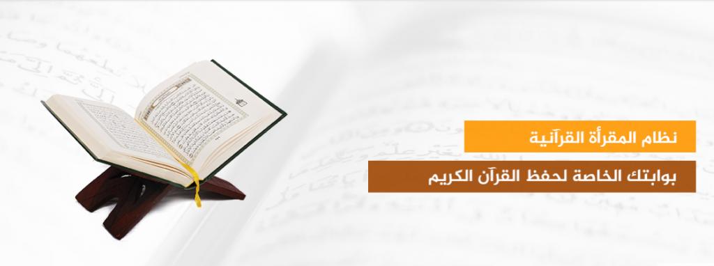 """صورة تعرف على """"مقارئ"""" منصة المقرأة الإلكترونية التي تسهل تعليم وتعلُم القرآن الكريم"""