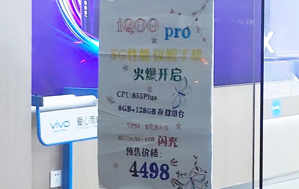 Photo of هاتف IQOO PRO 5G ينطلق لاحقاً بأقل مستوى تسعير لهواتف 5G في الأسواق