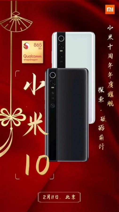 صورة شاومي تحدد 11 من فبراير للإعلان عن هاتف Mi 10 برقاقة Snapdragon 865