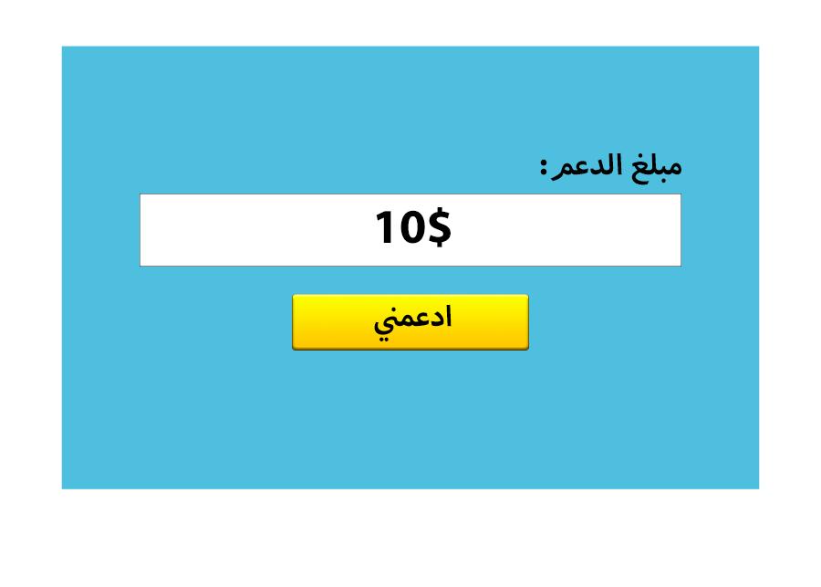 Photo of ادعموا البرامج المجانية