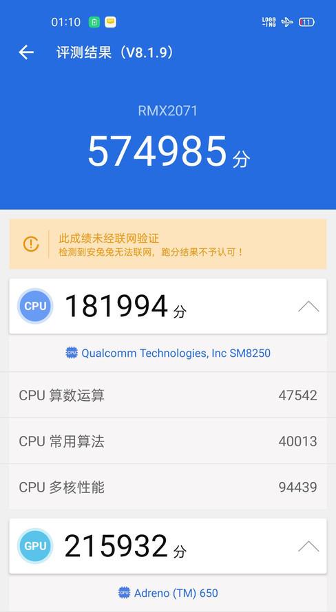 صورة تسريبات تكشف عن هاتف جديد لشركة Realme بمعالج Snapdragon 865